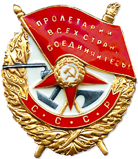 Order_of_Red_Banner