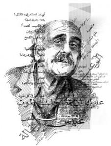 Abbas Beydoun by Mamoun Sakkal, source Aljadid.com