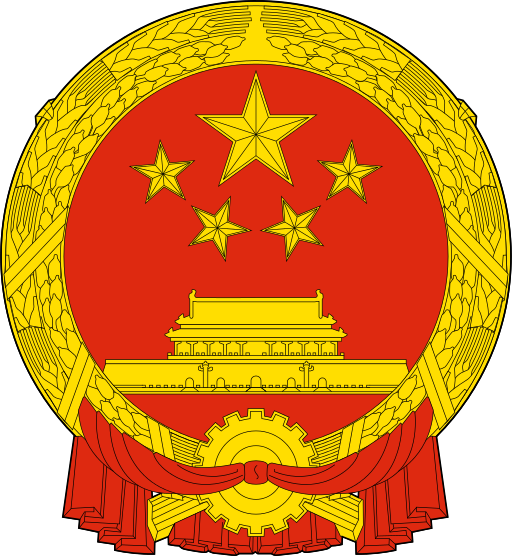 National_Emblem_of_the_People's_Republic_of_China_svg