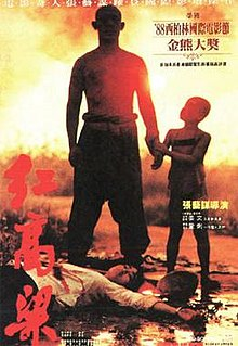 220px-Red_Sorghum_movie_poster